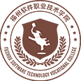 合作院校-福州软件职业技术学院
