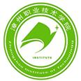 漳州职业技术学院漳州职业技术学院