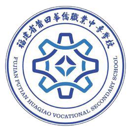 合作院校-福建省莆田华侨职业中专学校