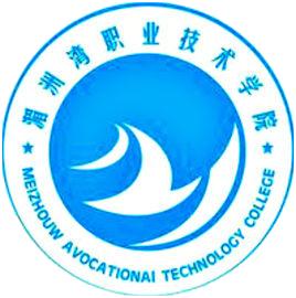 合作院校-莆田湄洲湾职业技术学院